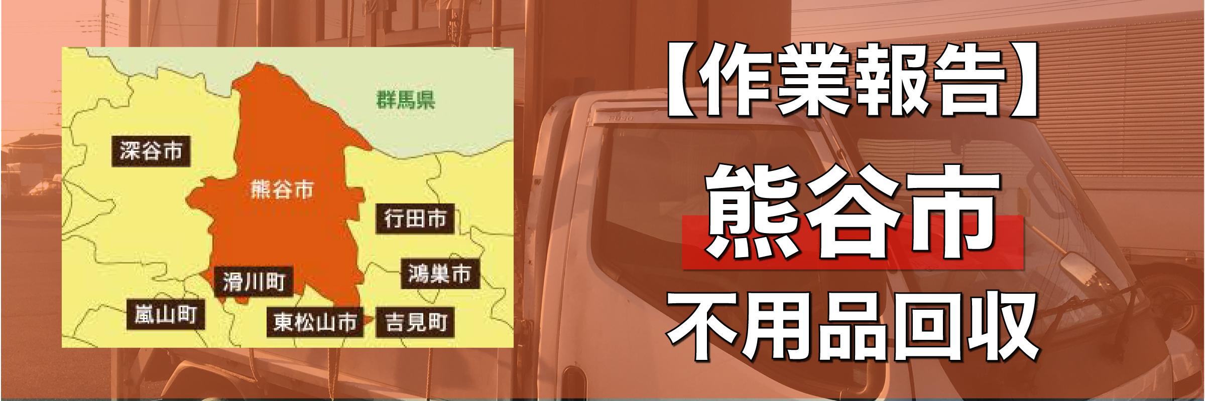 熊谷市作業報告画像