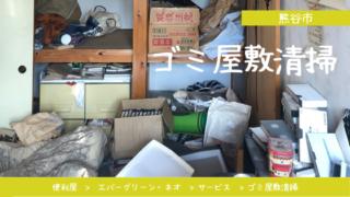 熊谷市ゴミ屋敷清掃