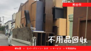 熊谷市不用品回収