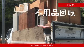 上尾市アイキャッチ画像