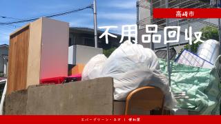 高崎市不用品回収アイキャッチ画像