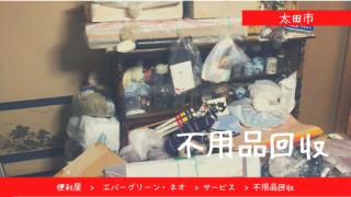 太田市不用品回収