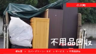 小川町不用品回収