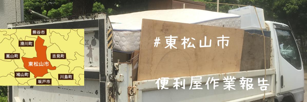 東松山市作業報告