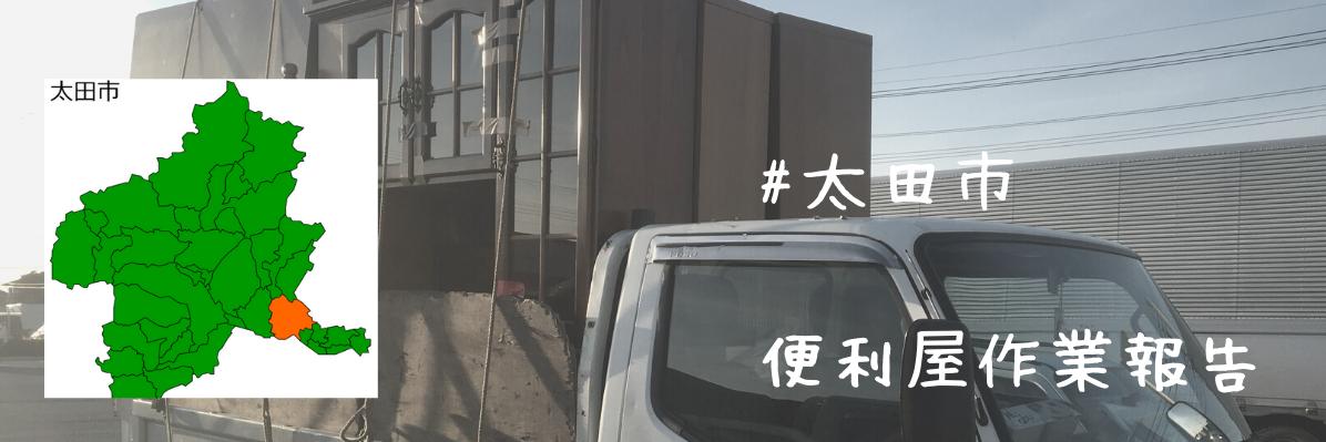 太田市作業報告