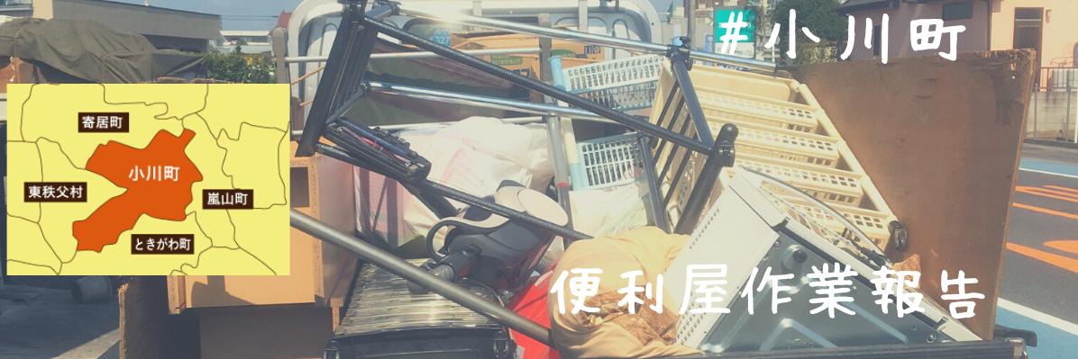 小川町作業報告