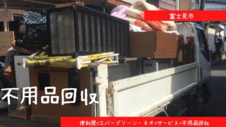 富士見市 不用品回収