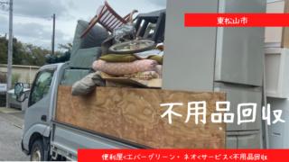 東松山市不用品回収